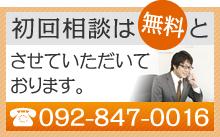 初回相談は無料とさせていただいております。 電話番号092-847-0016 メールでのお問い合わせはこちら