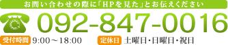 中国語対応 初回相談無料 お問い合わせの際に「HPを見た」とお伝えください 電話番号092-847-0016